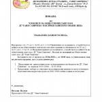 Покана - Обществен съвет