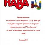 Игри HABA - покана