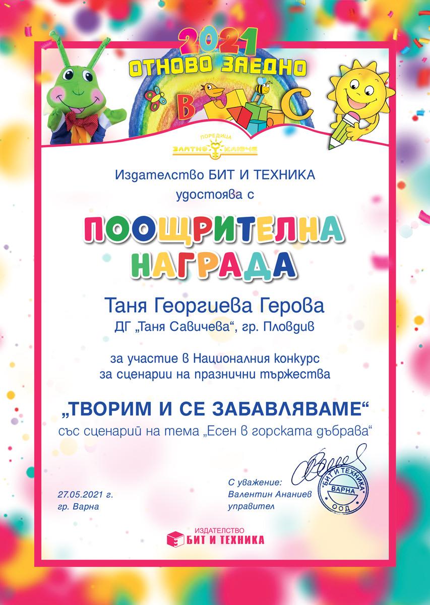 Грамота-Таня-Георгиева-Герова
