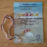 """Награда от Международен конкурс на изкуствата """"Радост на брега"""""""