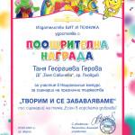 """Национален конкурс """"Творим и се забавляваме"""""""